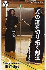 人の道を切り拓く剣道: ~人生に応用できる活人剣~ Kindle版