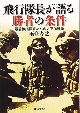 飛行隊長が語る勝者の条件―最前線指揮官たちの太平洋戦争 (光人社NF文庫)