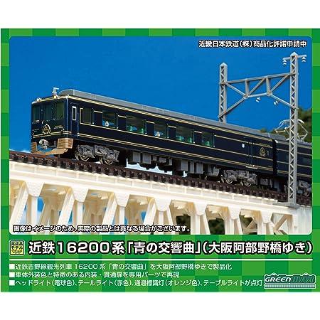 グリーンマックス Nゲージ 近鉄16200系「青の交響曲」 (大阪阿部野橋ゆき)3両編成セット (動力付き) 50695 鉄道模型 電車
