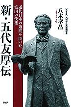 表紙: 新・五代友厚伝 近代日本の道筋を開いた富国の使徒 | 八木 孝昌