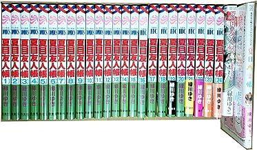 夏目友人帳 コミック 1-24巻セット