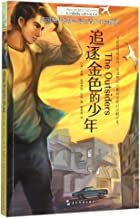 The Outsiders (Chinese Edition)