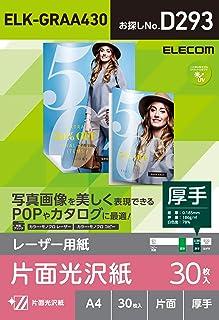 エレコム コピー用紙 カラーレーザー カラーコピー A4 30枚 光沢紙 片面 厚手 【日本製】 ELK-GRAA430