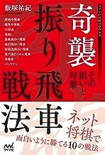 表紙: 奇襲振り飛車戦法~その狙いと対策~ (マイナビ将棋BOOKS) | 飯塚 祐紀
