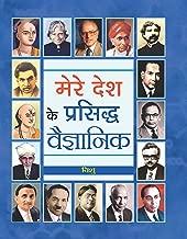 MERE DESH KE PRASIDDHA VAIGYANIK (Hindi Edition)
