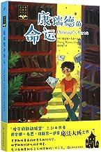 The Chronicles of Chrestomanci: Conrad's Fate (Chinese Edition)