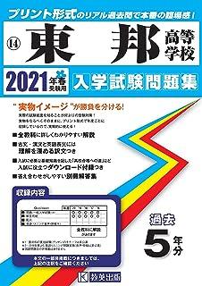 東邦高等学校過去入学試験問題集2021年春受験用 (愛知県高等学校過去入試問題集)