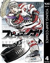 表紙: スピナマラダ! 4 (ヤングジャンプコミックスDIGITAL) | 野田サトル