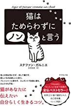 表紙: 猫はためらわずにノンと言う   吉田裕美