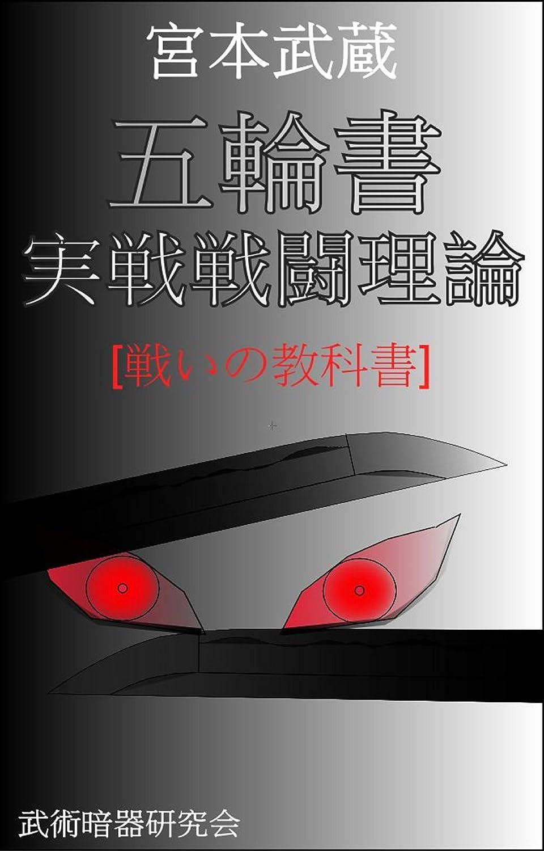 宮本武蔵「五輪書」実戦戦闘理論: 戦いの教科書 (武術暗器研究会)