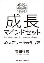表紙: 成長マインドセット   吉田 行宏