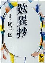 表紙: 歎異抄 (講談社学術文庫)   梅原猛