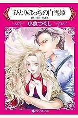 ひとりぼっちの白雪姫 (ハーレクインコミックス) Kindle版