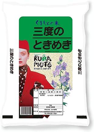 九州食糧 三度のときめき 白米 熊本県産 平成30年産 5kg