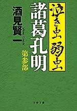 表紙: 泣き虫弱虫諸葛孔明 第参部 (文春文庫) | 酒見賢一
