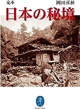 表紙: ヤマケイ文庫 定本 日本の秘境 | 岡田 喜秋