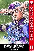 表紙: ジョジョの奇妙な冒険 第7部 カラー版 11 (ジャンプコミックスDIGITAL) | 荒木飛呂彦
