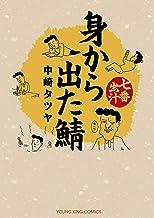 表紙: 身から出た鯖 七番出汁 (ヤングキングコミックス) | 中崎タツヤ