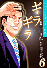 表紙: ギラギラ 第6巻 | 土田世紀