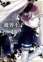 表紙: 魔界王子devils and realist: 9 (ZERO-SUMコミックス) | 雪広 うたこ