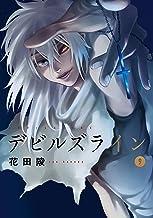 表紙: デビルズライン(9) (モーニングコミックス)   花田陵