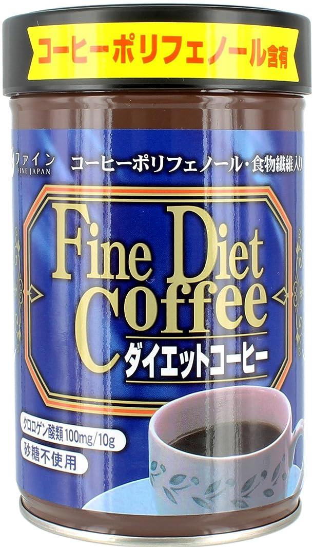 タイプライターこっそり協定ファイン ダイエットコーヒー 200g