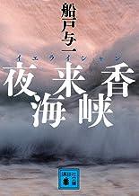 表紙: 夜来香海峡 (講談社文庫)   船戸与一