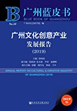 广州文化创意产业发展报告(2019) (广州蓝皮书)