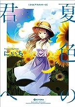 表紙: 夏色の君へ 少女アラカルト2 彼女の季節 (中経☆コミックス) | にいち