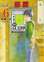 吾輩の部屋である (6) (ゲッサン少年サンデーコミックス)