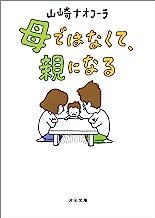表紙: 母ではなくて、親になる (河出文庫) | 山崎ナオコーラ