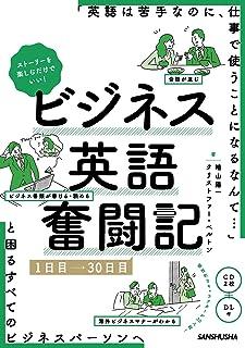 CD2枚+DL付 ストーリーを楽しむだけでいい! ビジネス英語奮闘記 1日目~30日目