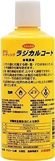 Linda [ 横浜油脂工業 ] シリコーン系ガラスコーティング剤 ラジカルコート BZ16 [HTRC3]