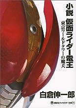 表紙: 小説 仮面ライダー電王 東京ワールドタワーの魔犬 (講談社キャラクター文庫) | 白倉伸一郎