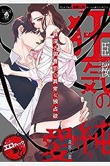 狂気の純愛 (オパール文庫) Kindle版