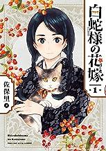 白蛇様の花嫁(1) (ガンガンコミックスONLINE)
