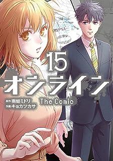 オンライン The Comic 15 (エッジスタコミックス)