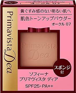 プリマヴィスタ ディア 肌色トーンアップ パウダーファンデーションUV オークル 07