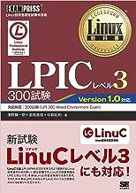 表紙: Linux教科書 LPICレベル3 300試験 (EXAMPRESS) | 濱野 賢一朗