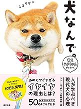 表紙: 犬なんで。 柴犬ハナちゃんがつぶやく 人が学ぶべき現代犬の心理 | Shi-Ba【シーバ】編集部
