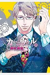 カーニヴァル: 13 (ZERO-SUMコミックス) Kindle版