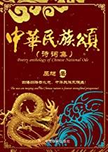 中華民族頌: (詩詞集)9781005519285 (Traditional Chinese Edition)