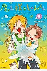 魔王様としゅんくん 5 (MFコミックス ジーンシリーズ) Kindle版