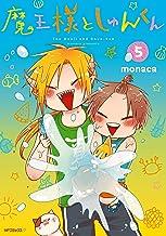 表紙: 魔王様としゅんくん 5 (MFコミックス ジーンシリーズ) | monaca