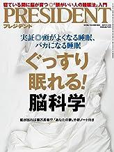 PRESIDENT(プレジデント)2019年9/13号(ぐっすり眠れる! 脳科学)