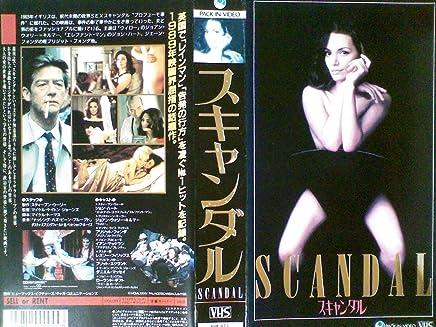 スキャンダル[VHS]