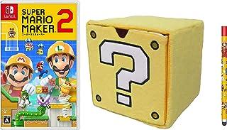 スーパーマリオメーカー 2 -Switch+ぬいぐるみチェスト(ハテナブロック) (【早期購入者特典】Nintendo Switch タッチペン(スーパーマリオメーカー 2エディション) + 【Amazon.co.jp限定】オリジナルPVCペンケース 同梱)