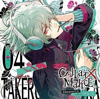Collar×Malice Character CD vol.4 笹塚 尊