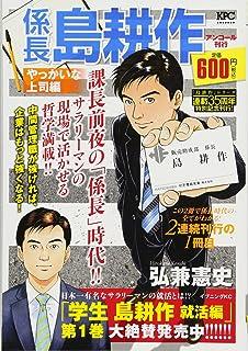 係長島耕作 やっかいな上司編 アンコール刊行 (講談社プラチナコミックス)