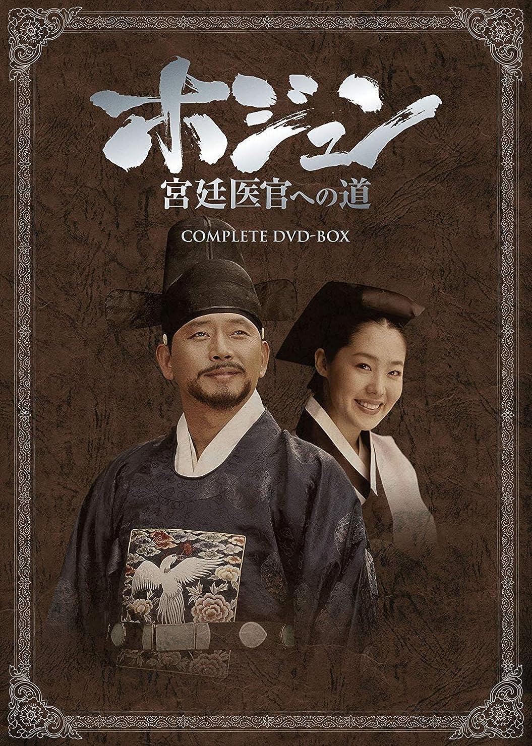 アーク船外関連付けるホジュン 宮廷医官への道 COMPLETE DVD-BOX 33枚組
